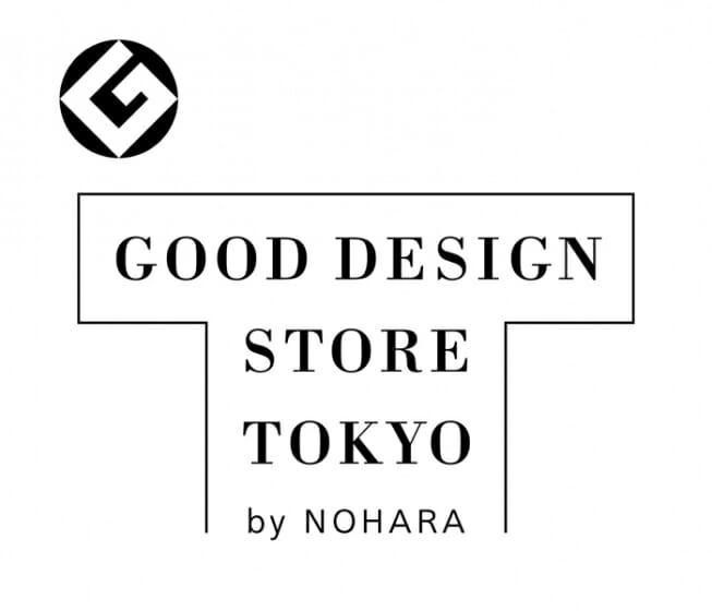 国内初のグッドデザイン賞公式ショップ、「GOOD DESIGN STORE TOKYO by NOHARA」が4月下旬にオープン