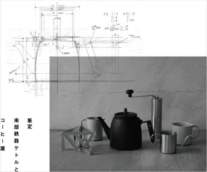 釜定 南部鉄器ケトルとコーヒー展