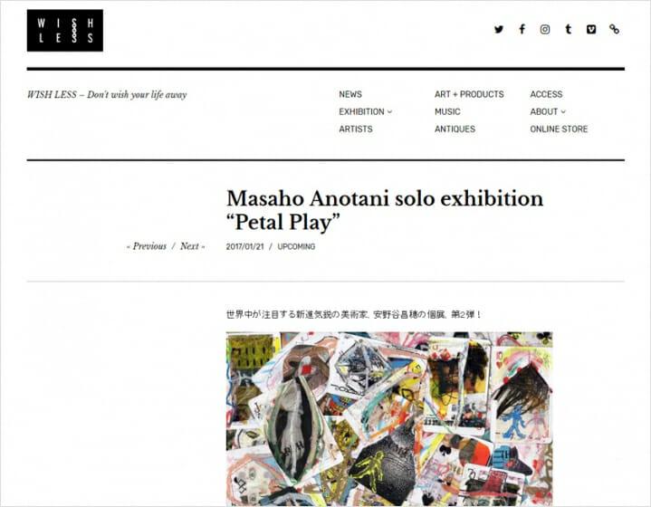 世界中から注目を集める新進気鋭の美術家、安野谷昌穂の個展「Petal Play」が開催