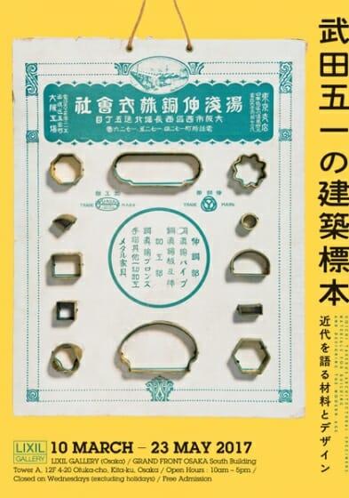武田五一の建築標本-近代を語る材料とデザイン-