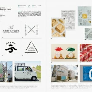 進化する!地域の注目デザイナーたち (7)