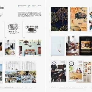 進化する!地域の注目デザイナーたち (4)