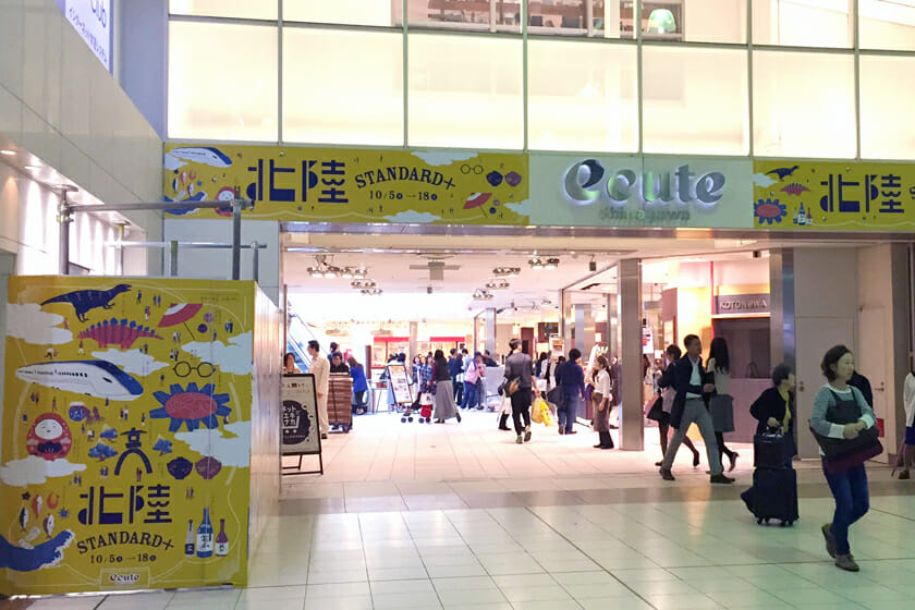 品川駅など各所で展開されました