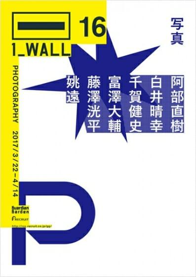 第16回 写真「1_WALL」展