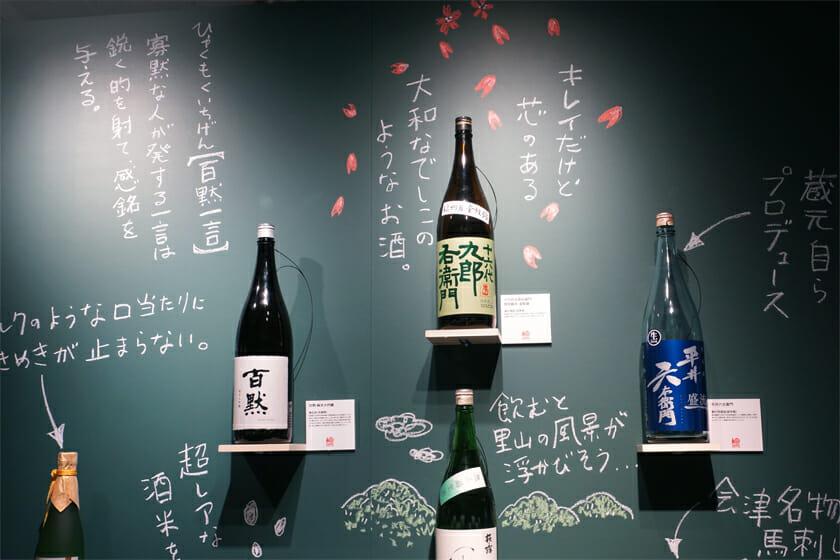 踊る大マニアック銘柄展:チョークでそれぞれのお酒にまつわる文字やイラストが描かれており、読んでいるだけでちょっと欲しくなる仕上がりです