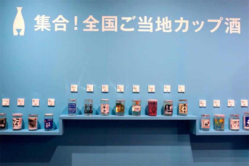 集合!全国ご当地カップ酒:47都道府県の個性あふれるカップ酒が並びます