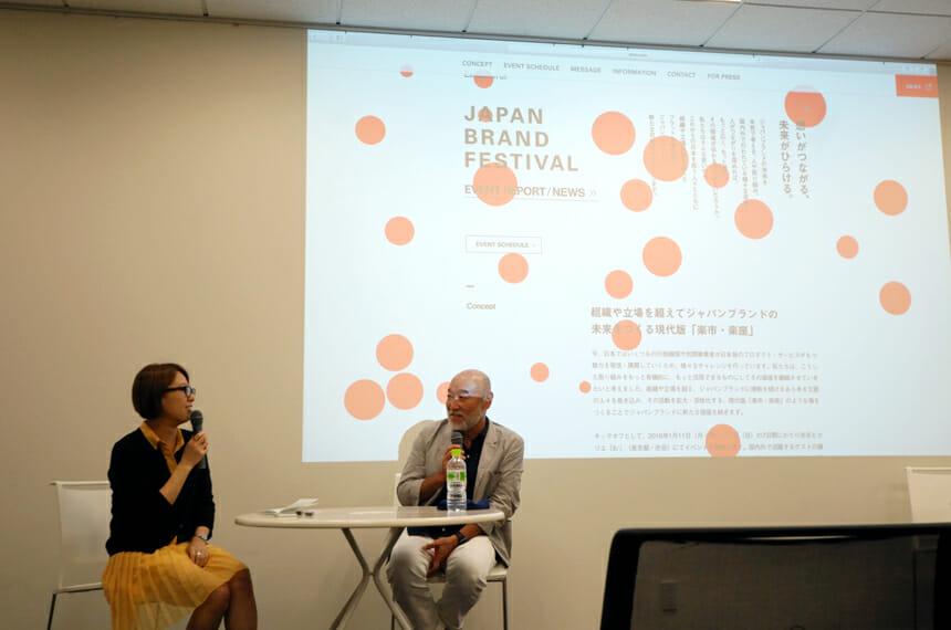 2016年7月に開催された「JAPAN BRAND FESTIVAL - TALK SALOOOON」、ゲストは名児耶秀美さん