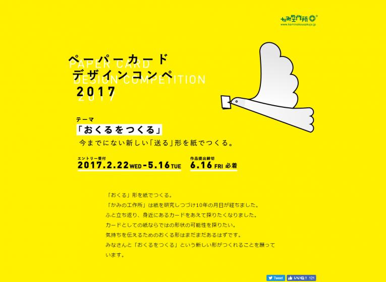 かみの工作所主催『「ペーパーカード」デザインコンペ2017』がエントリー受付開始