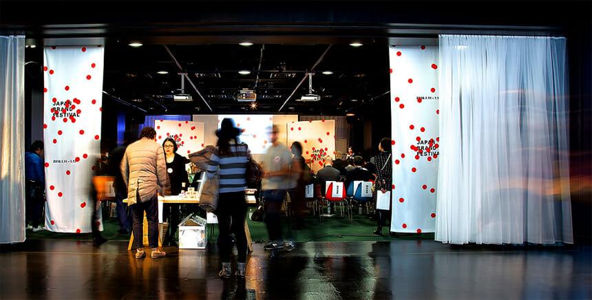 2016年1月に行われた「JAPAN BRAND FESTIVAL 2016」。ジャパンブランドに関わるさまざまな組織・立場の人たちによるトークセッションをはじめ、ジャパンブランドを支援するプロジェクトやパートナー企業による展示、メンバー同士の交流会などを、1週間にわたり開催。3,519人を動員した。