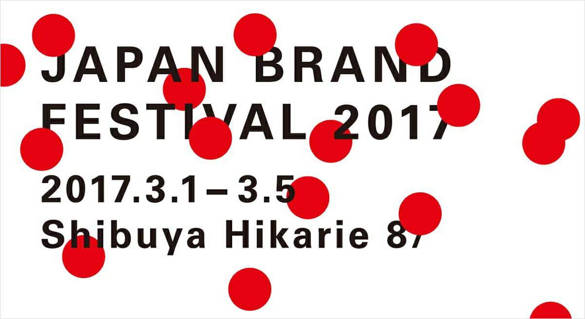 ジャパンブランドに関わるキーマンとプロジェクトが一年ぶりに渋谷ヒカリエに集結