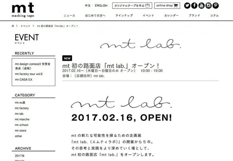 マスキングテープの人気ブランド「mt」初の路面店、「mt lab.」が2月16日にオープン!