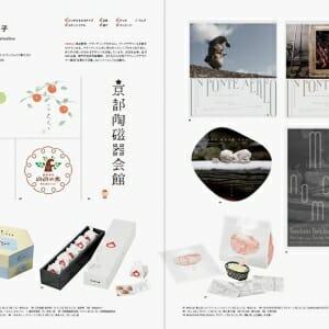 進化する!地域の注目デザイナーたち (5)