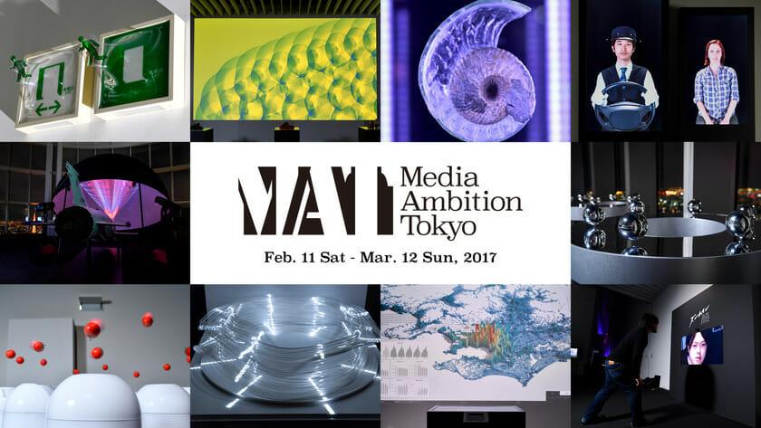 メディアアンビショントーキョー2017