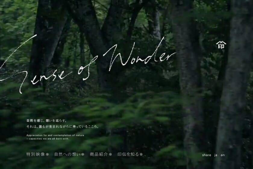 印傳屋「Sense of Wonder」