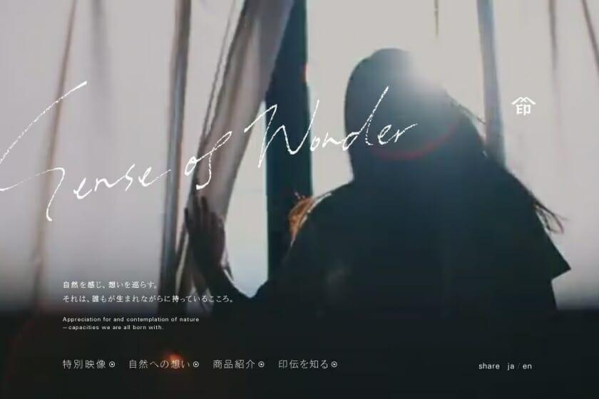 印傳屋「Sense of Wonder」 (1)