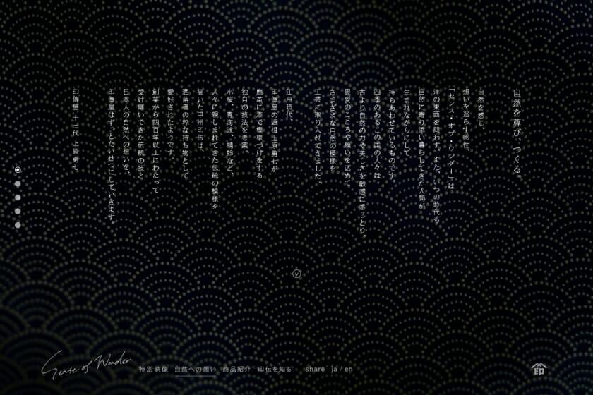 印傳屋「Sense of Wonder」 (2)