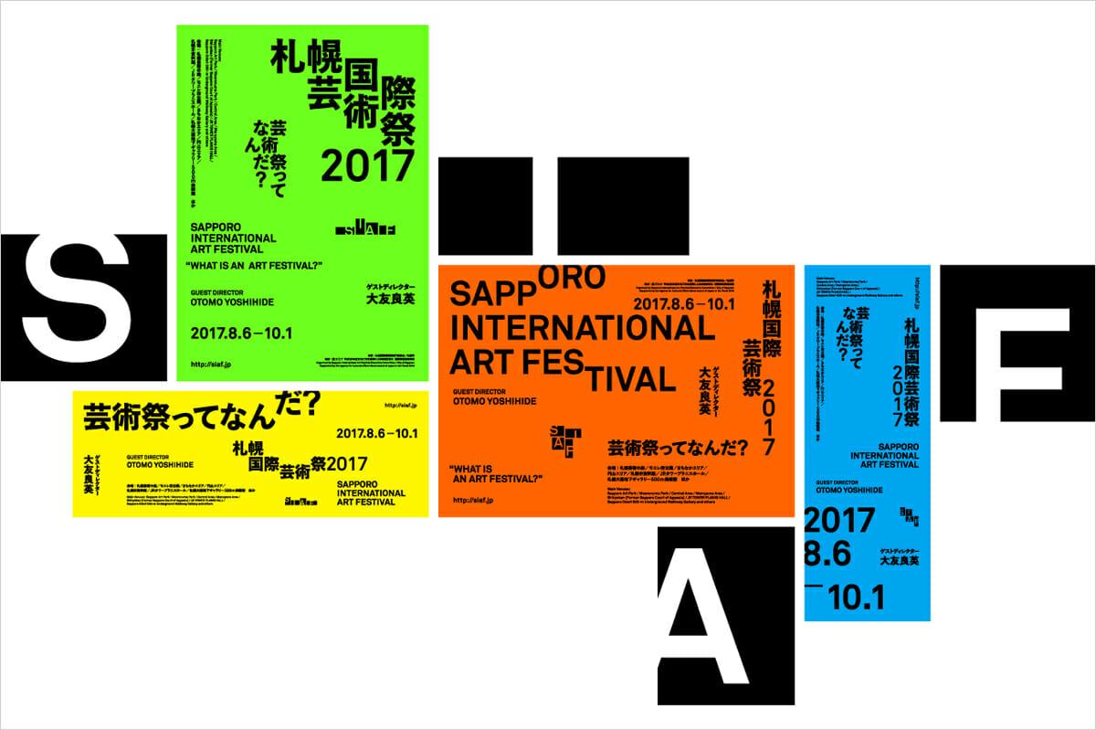 札幌国際芸術祭 メインビジュアルとシンボルマーク