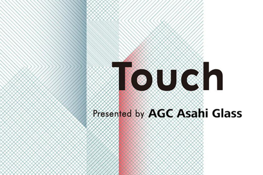 クリエーションパートナーに倉本仁らを迎え、AGC旭硝子が「ミラノデザインウィーク」に今年も参加
