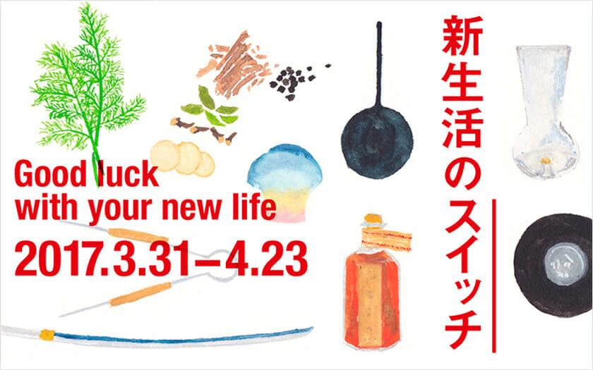 「新生活のスイッチ」展