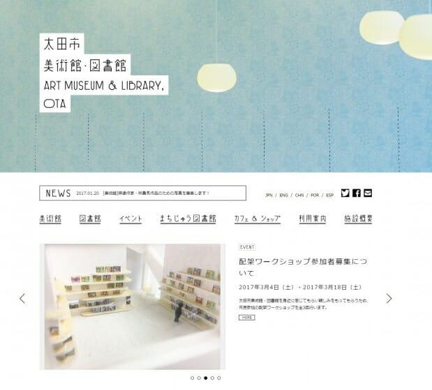 注目の若手建築家・平田晃久が設計、「太田市美術館・図書館」が4月1日にオープン