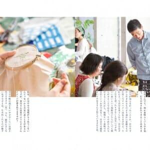 皆川明 100日 WORKSHOP (2)