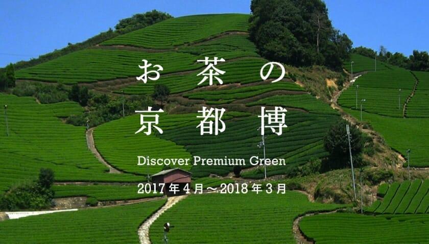 宇治茶の魅力を国内外に発信するイベント「お茶の京都博」が4月から1年間にわたって開催