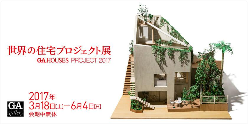 世界の住宅プロジェクト展