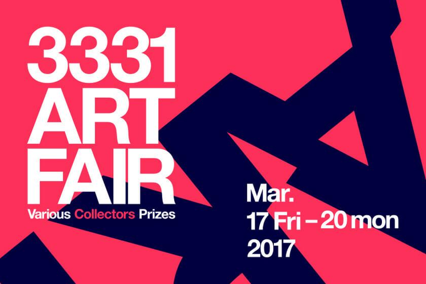 東京アートシーンのこれからを予見する展覧会形式のアートフェア、「3331 Art Fair」が開催。