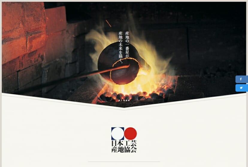コンセプトは「産地の一番星が産地の未来を描く」。中川政七商店ら11社が集まり「日本工芸産地協会」を設立