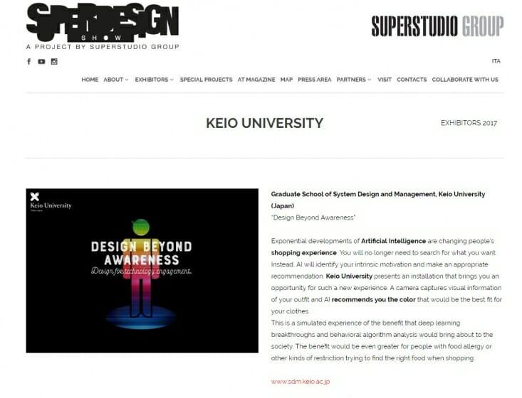 慶應SDMがミラノデザインウィークに出展、「Design Beyond Awareness」をテーマにソリューションを展示