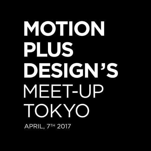 映像クリエイティブの最前線、「Motion Plus Design」がパリから東京初上陸