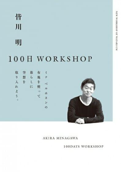 皆川明 100日 WORKSHOP