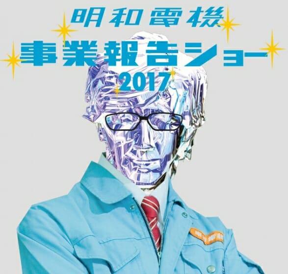 明和電機事業報告ショー2017