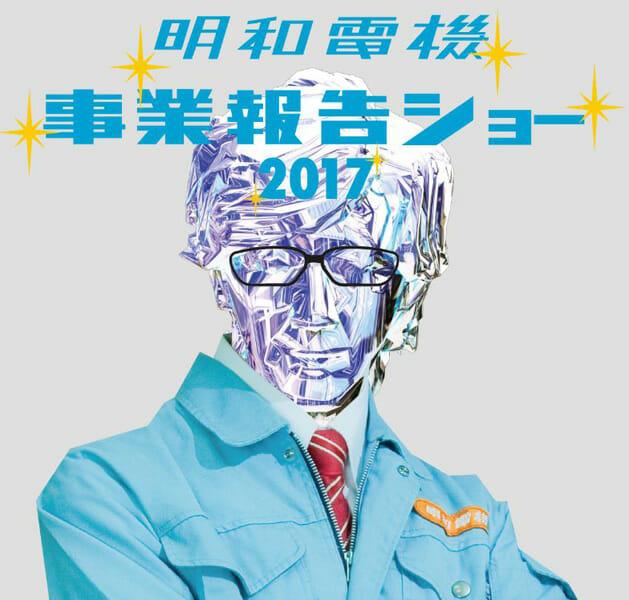 明和電機事業報告ショー2017 | デザイン・アートの展覧会 & イベント情報 | JDN