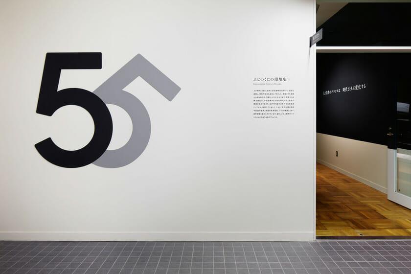 ふじのくに地球環境史ミュージアム (1)