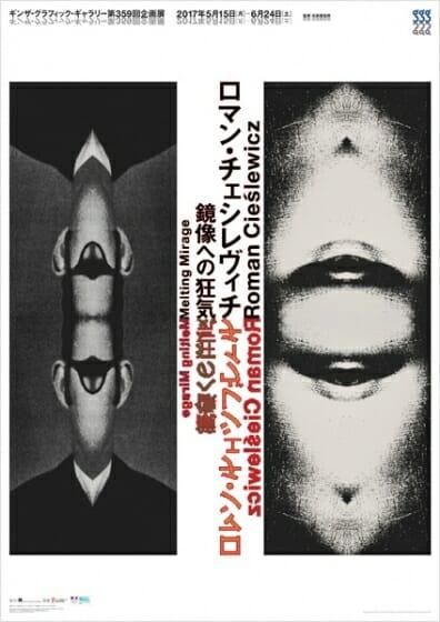 ロマン・チェシレヴィチ 鏡像への狂気