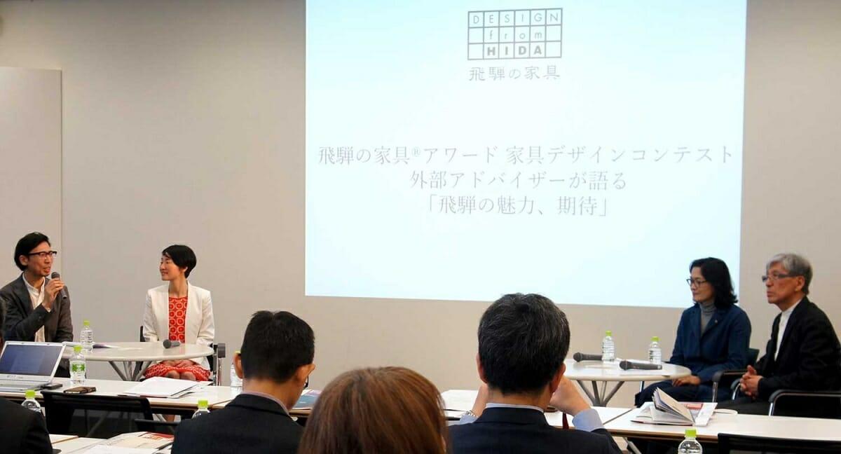 家具デザインコンテストの外部アドバイザーによるトーク、右から川上元美さん、黒田美津子さん、林千晶さんと山崎