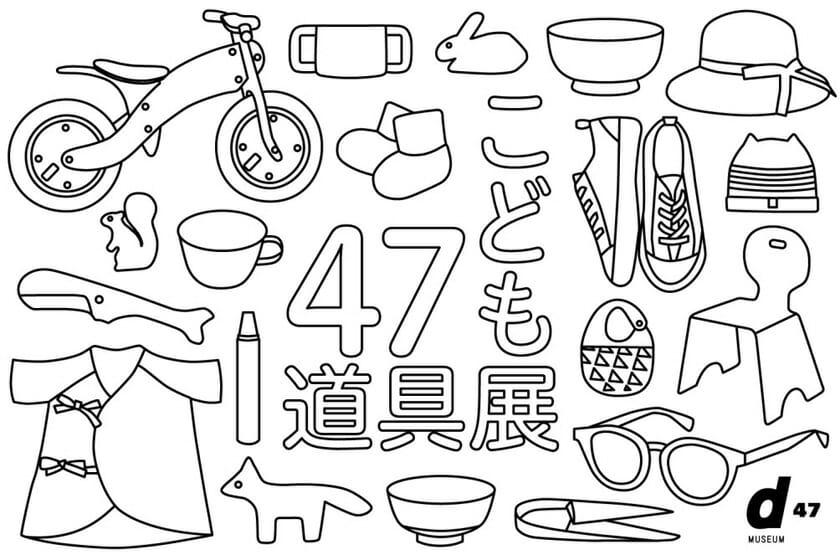 「子供の道具」をテーマにした企画展、「47こども道具展」がd47 MUSEUMで開催