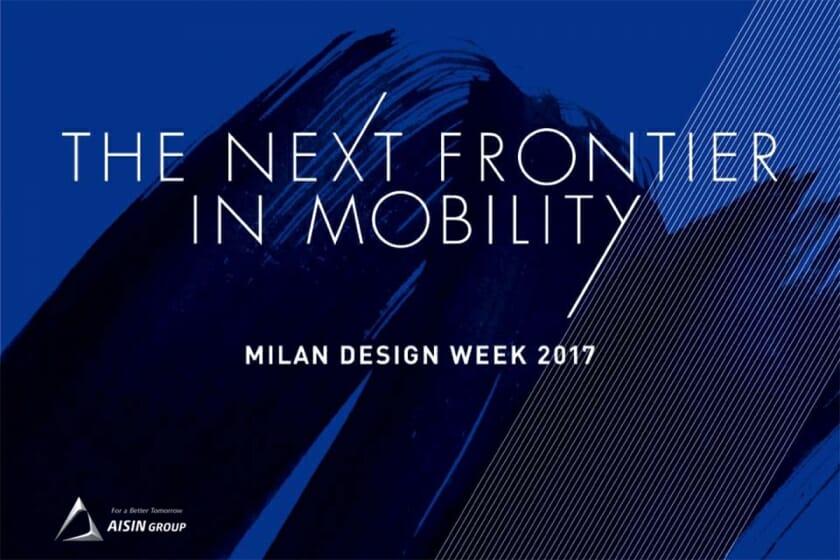 アイシン精機が吉泉聡や吉本英樹らを招き、「ミラノデザインウィーク」に4回目の出展
