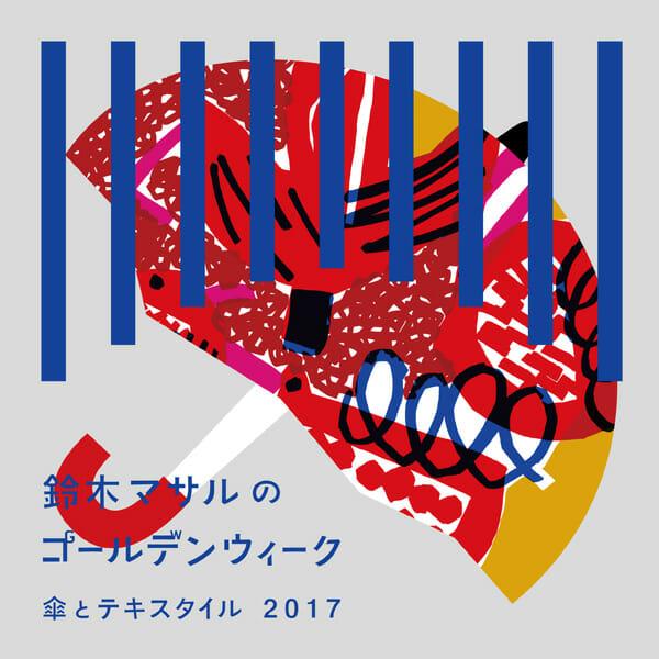 鈴木マサルのゴールデンウィーク-傘とテキスタイル-2017