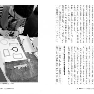 ソーシャルアート (5)