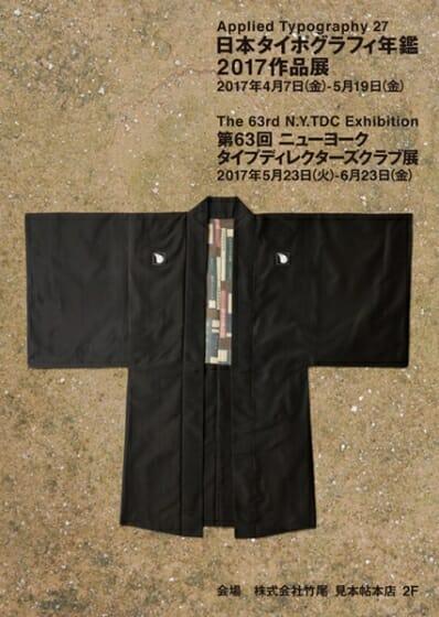 日本タイポグラフィ年鑑2017作品展