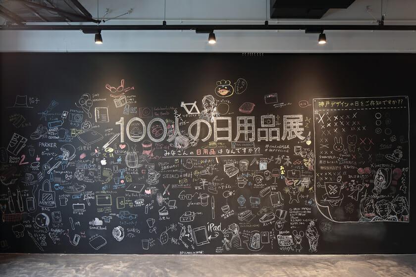 100人の日用品展 (7)