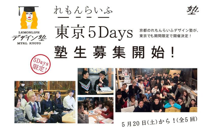「れもんらいふデザイン塾」が東京で期間限定で開催、塾生の募集を開始