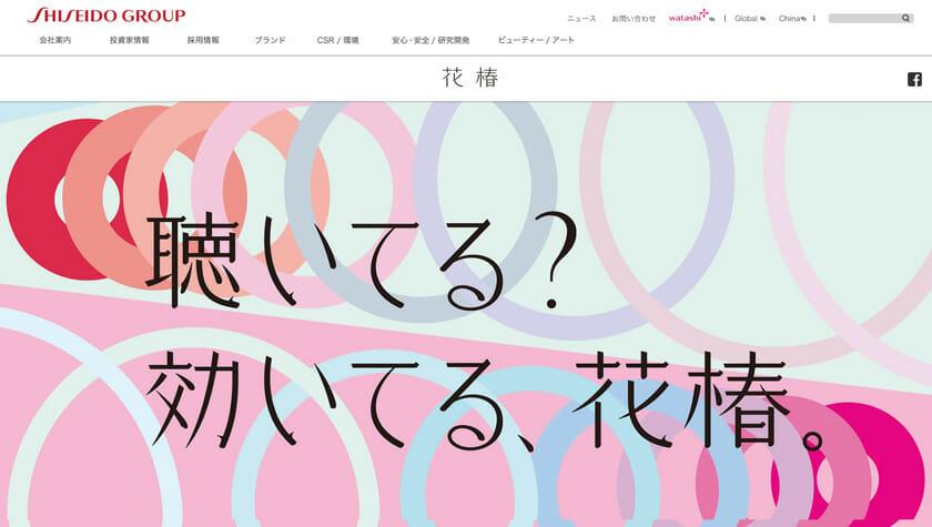 資生堂の企業文化誌「花椿」の季刊誌第1号が4月25日に刊行、記念展覧会も合わせて開催