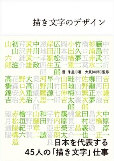 書籍『描き文字のデザイン』(雪 朱里著、大貫伸樹 監修/グラフィック社)