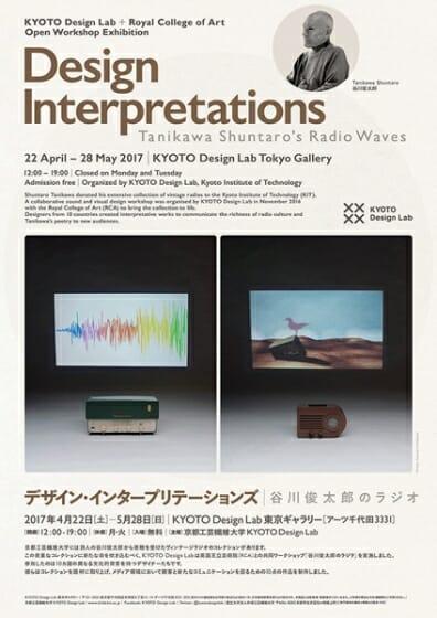 デザイン・インタープリテーションズ|谷川俊太郎のラジオ