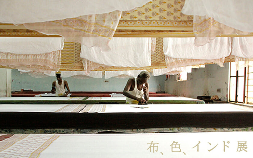 「布、色、インド」展