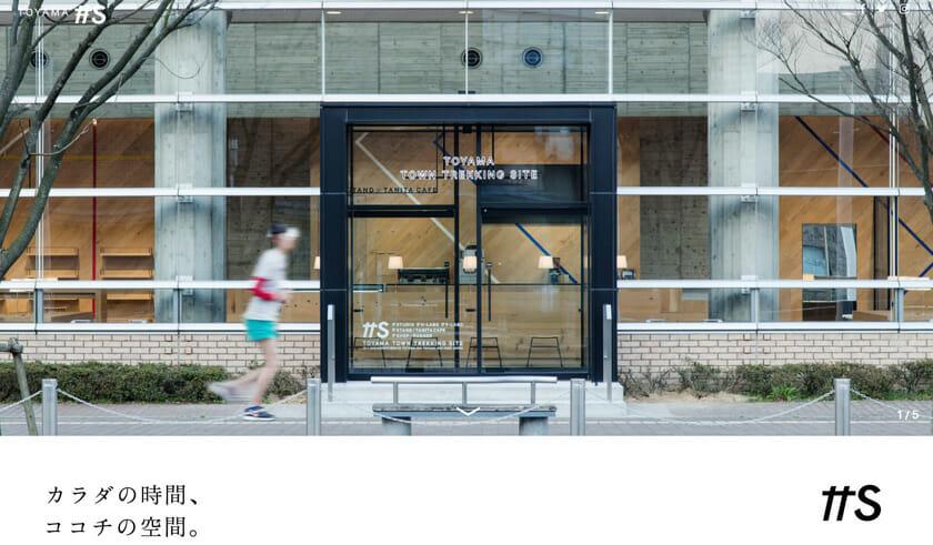 富山市と乃村工藝社による地域活性プロジェクト「TOYAMA TOWN TREKKING SITE(TTS)」がオープン