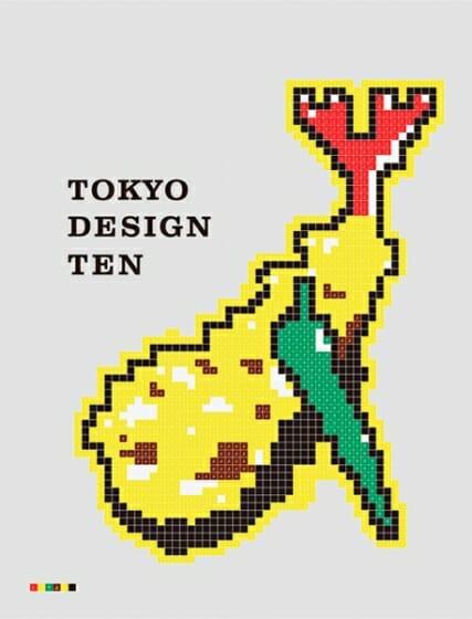 東京デザインテン